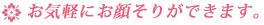 ブライダル・シェービング:お気軽にお顔そりができます。